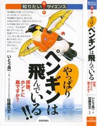 ペンギン本